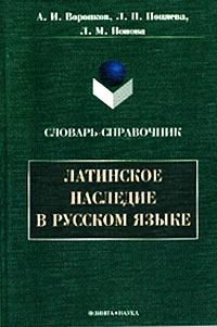 Латинское наследие в русском языке. Словарь-справочник