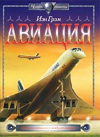 Авиация. История авиации и воздухоплавания