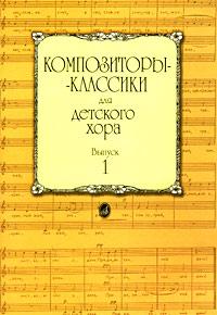 Композиторы-классики для детского хора. Выпуск 1