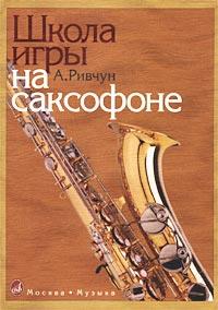 Школа игры на саксофоне