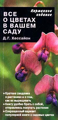 Все о цветах в вашем саду ( 978-5-93395-225-1 )