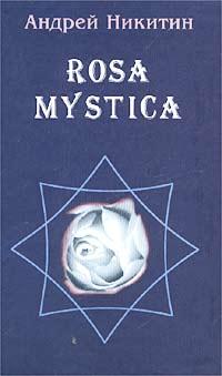 Rosa mystica. Поэзия и проза российских тамплиеров. Составитель Андрей Никитин