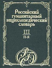 Российский гуманитарный энциклопедический словарь. Том III (П-Я).