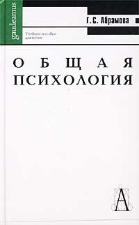 Общая психология ( 5-8291-0316-8,5-902357-04-7 )