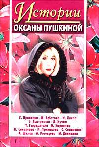 Истории Оксаны Пушкиной. Выпуск 1