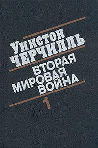 Уинстон Черчилль. Вторая мировая война. В шести томах. Книга первая. Том 1-2