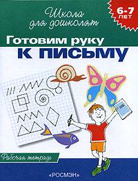 Готовим руку к письму. Рабочая тетрадь. 6-7 лет12296407Вы хотите, чтобы ваш ребенок писал правильно, красиво и легко? Для этого необходимо развивать его тонкую моторику, то есть координированные движения мелких мышц, составляющих кисть руки. Эта рабочая тетрадь представляет собой первый этап подготовки ребенка 6-7 лет к письму. Она включает самые разные задания на штриховку, раскрашивание, рисование узоров и воспроизведение графических узоров по клеточкам, обведение контуров и другое. Все эти упражнения направлены на отработку начальных графических навыков и правильную постановку руки. Помните! Развитие тонкой моторики стимулирует развитие интеллектуальных способностей в целом! Не пренебрегайте графическими упражнениями - эти задания помогут вашему ребенку не только научиться писать, но и подготовиться в целом к обучению в школе.
