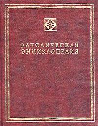 Католическая Энциклопедия. Том 1. А-З
