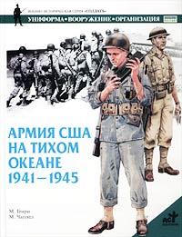 Армия США на Тихом океане. 1941 - 1945 гг. ( 5-17-012787-1, 5-271-04269-3, 1-85532-995-6 )
