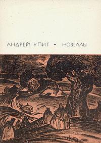 Андрей Упит. Новеллы