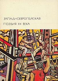Западноевропейская поэзия XX века.