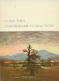 Генрих Гейне. Стихотворения. Поэмы. Проза. Генрих Гейне