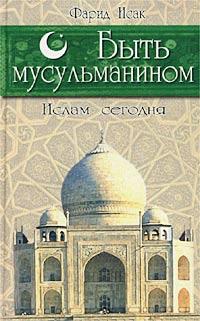 Быть мусульманином. Ислам сегодня