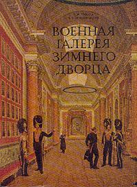 Военная галерея Зимнего дворца. В. М. Глинка, А. В. Помарнацкий