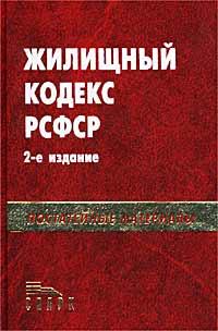 Жилищный кодекс РСФСР с постатейными материалами