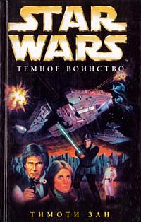Star Wars:Темное воинство