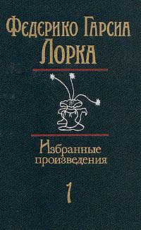 Федерико Гарсиа Лорка. Избранные произведения в двух томах. Том 1