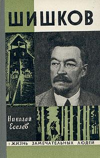 Шишков