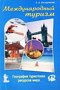 Международный туризм. География туристских ресурсов мира