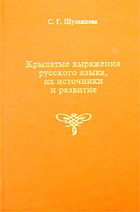 Крылатые выражения русского языка, их источники и развитие