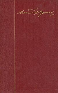 А. С. Пушкин. Собрание сочинений в десяти томах. Том 3. Поэмы. Сказки