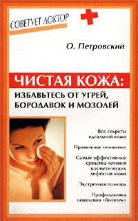 Чистая кожа: избавьтесь от угрей, бородавок и мозолей