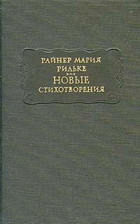 Райнер Мария Рильке. Новые стихотворения