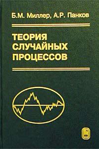 Теория случайных процессов в примерах и задачах