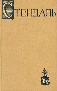 Стендаль. Собрание сочинений в пятнадцати томах. Том 15
