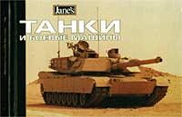 Танки и боевые машины ( 5-17-011260-2, 5-271-03740-1, 0-00-472452-6 )
