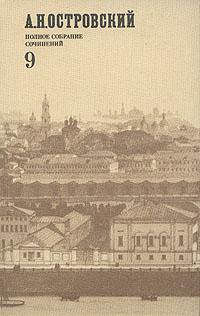 А. Н. Островский. Полное собрание сочинений в двенадцати томах. Том 9