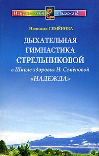 Дыхательная гимнастика А. Н. Стрельниковой в Школе здоровья Н. Семеновой Надежда