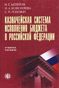 Казначейская система исполнения бюджета в Российской Федерации. Учебное пособие
