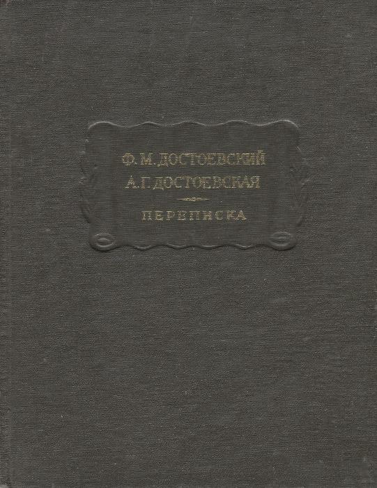 Ф. М. Достоевский, А. Г. Достоевская. Переписка