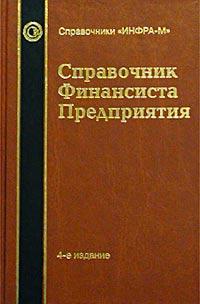 Справочник финансиста предприятия