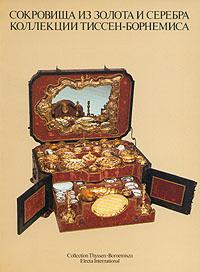 Сокровища из золота и серебра коллекции Тиссен-Борнемиса