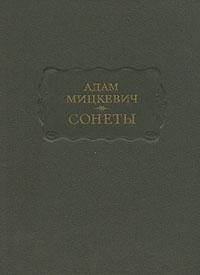 Адам Мицкевич. Сонеты