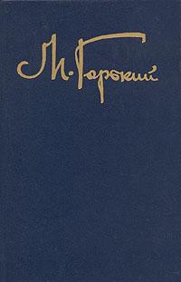 М. Горький. Собрание сочинений в восьми томах. Том 6