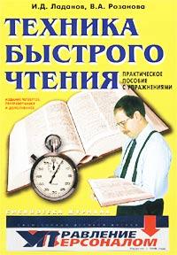 Техника быстрого чтения. Практическое пособие с упражнениями