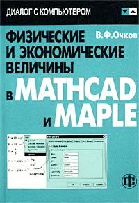 Физические и экономические величины в Mathcad и Maple (+ CD-ROM)