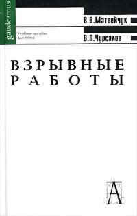 Взрывные работы. Учебное пособие для вузов ( 5-8291-0261-7 )