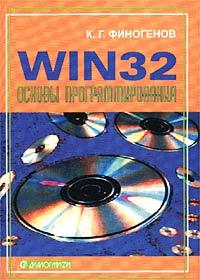 Win32. Основы программирования