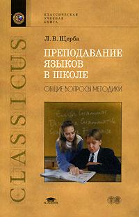 Преподавание языков в школе. Общие вопросы методики