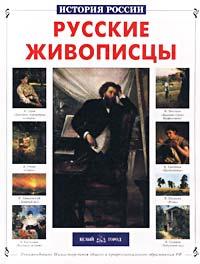 Русские живописцы