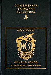 Михаил Чехов в западном театре и кино