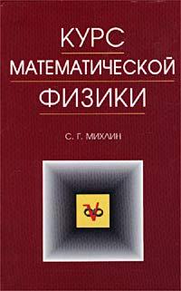 Курс математической физики