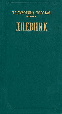 Т. Л. Сухотина-Толстая. Дневник