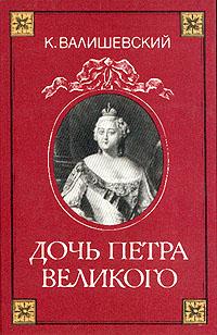Дочь Петра Великого. К. Валишевский