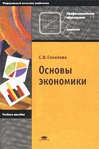 Основы экономики ( 5-7695-1121-4 )