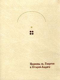 Церковь св. Георгия в Старой Ладоге. История, архитектура, фрески